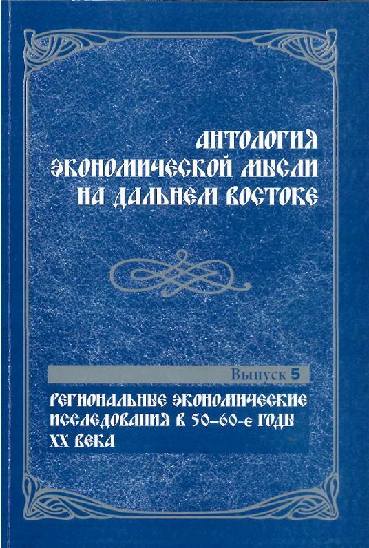 Антология экономической мысли на Дальнем Востоке. Вып. 5