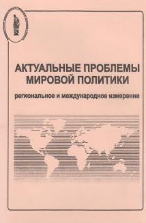 Актуальные проблемы мировой политики