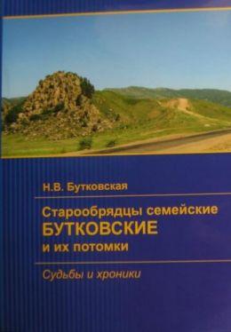 Бутковская Н. В. Старообрядцы семейские Бутковские и их потомки