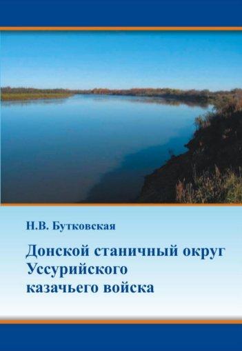 Бутковская Н. В. Донской станичный округ Уссурийского казачьего войска