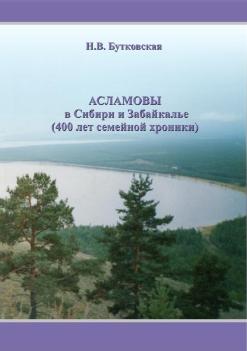 Бутковская Н. В. АСЛАМОВЫ в Сибири и Забайкалье (400 лет семейной хроники)