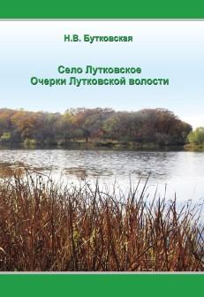 Бутковская Н. В. Село Лутковское. Очерки Лутковской волости