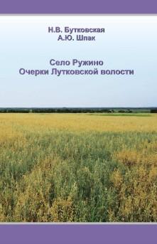 Бутковская Н. В., Шпак А. Ю. Село Ружино. Очерки Лутковской волости