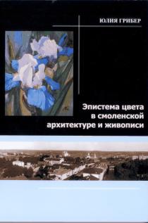 Грибер Ю. А.Эпистема цвета в смоленской архитектуре и живописи
