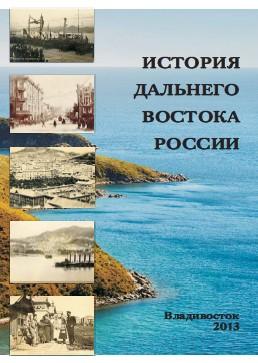 История Дальнего Востока России: учеб. пособие