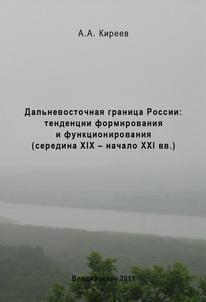 Киреев А. А. Дальневосточная граница России: