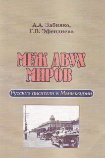 Меж двух миров: русские писатели в Маньчжурии