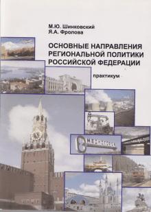 Основные направления региональной политики Российской Федерации