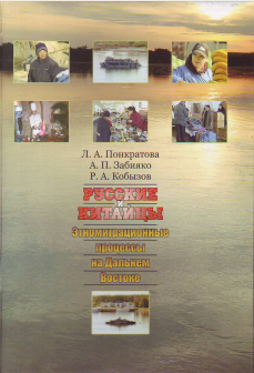 Русские и китайцы. Этномиграционные процессы на Дальнем Востоке