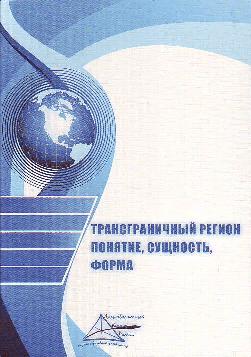 Трансграничный регион: понятие, сущность, форма