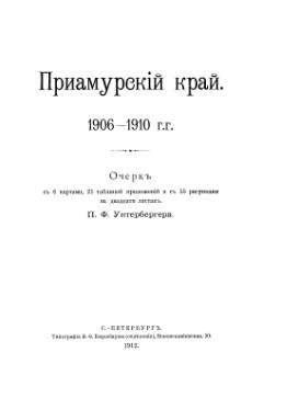 Унтербергер П. Ф. Приамурский край. 1906 - 1910 гг.