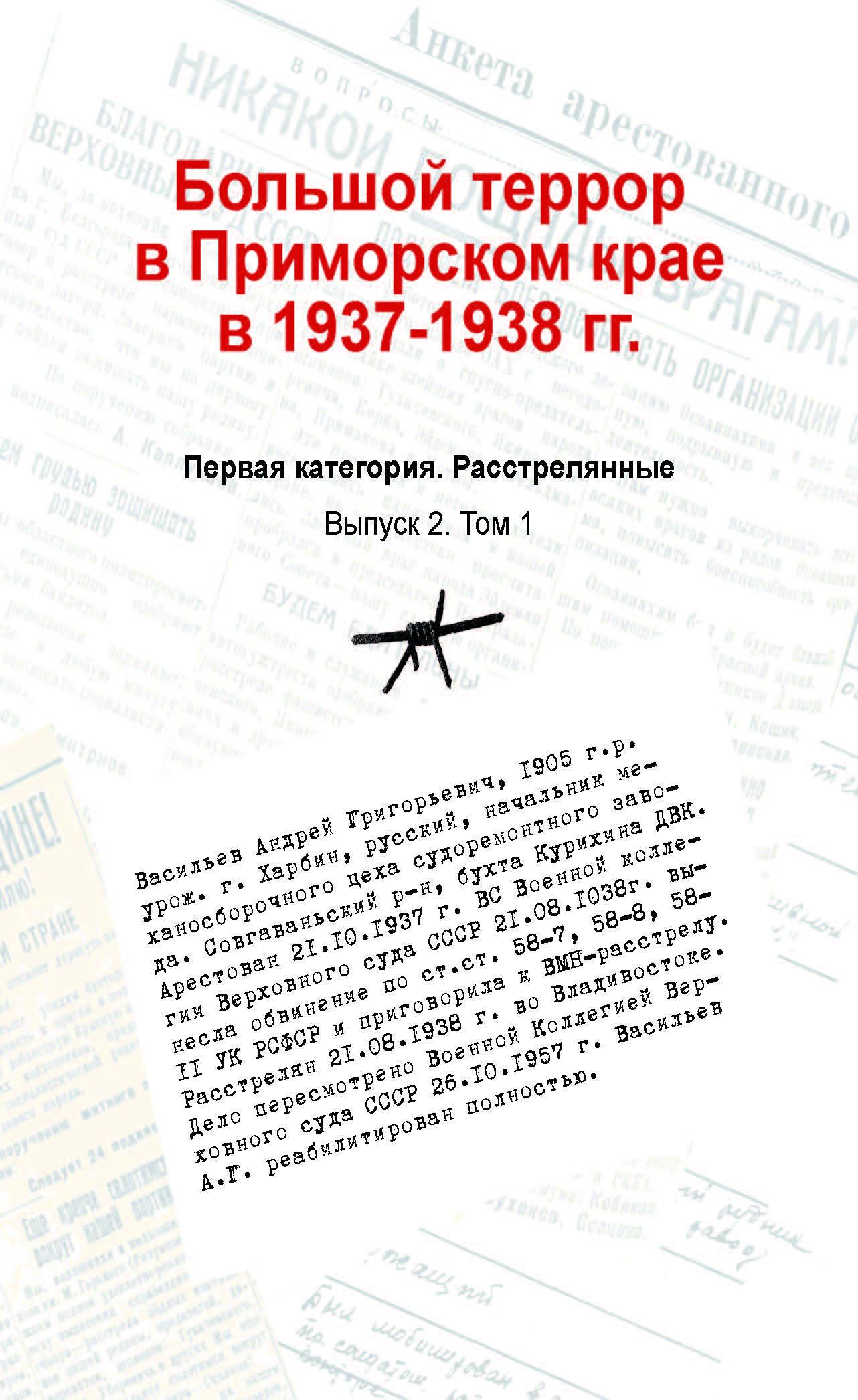 Большой террор в Приморском крае в 1937-1938 гг. Выпуск 2. Том.1