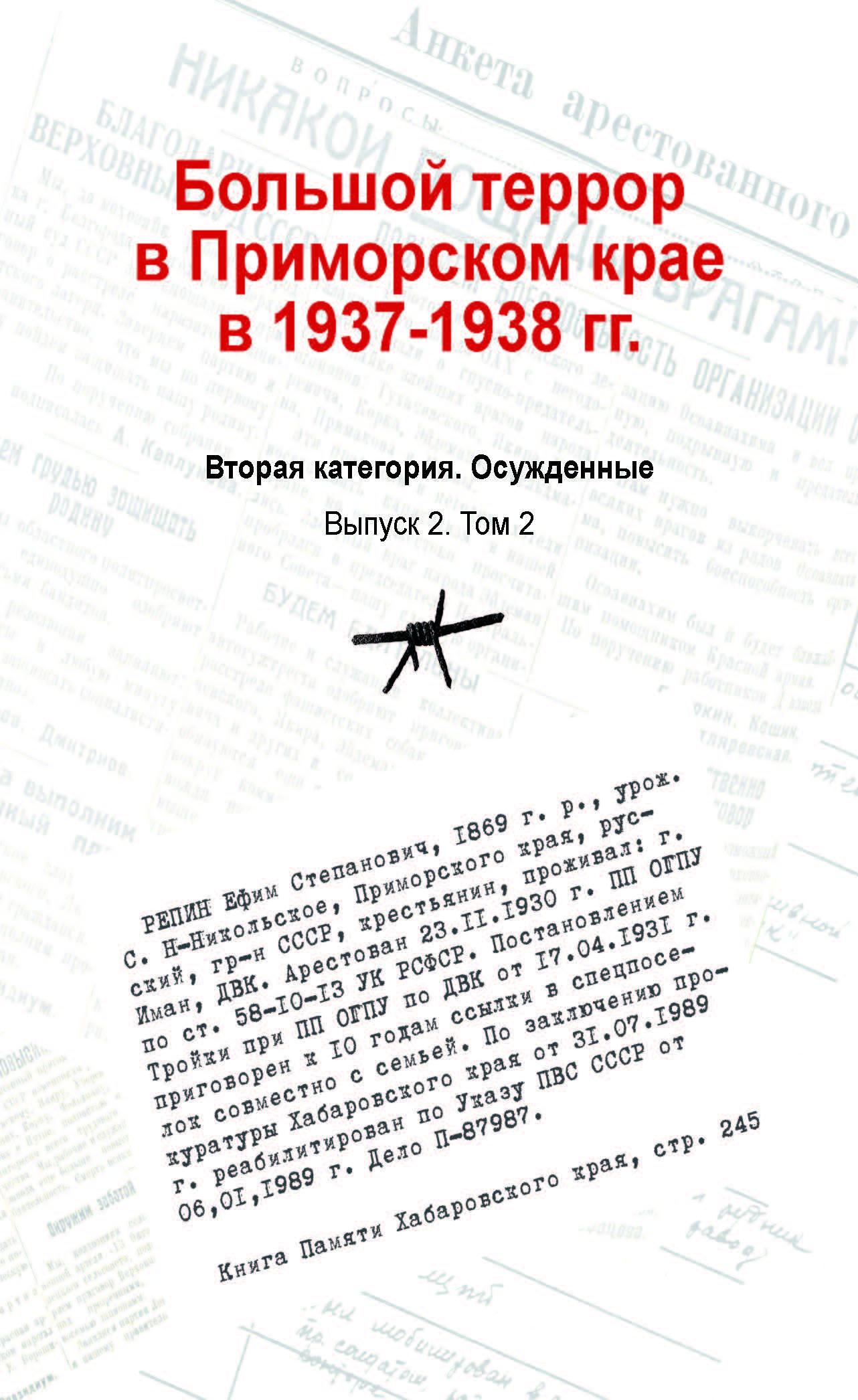 Большой террор в Приморском крае в 1937-1938 гг. Выпуск 2. Том.2
