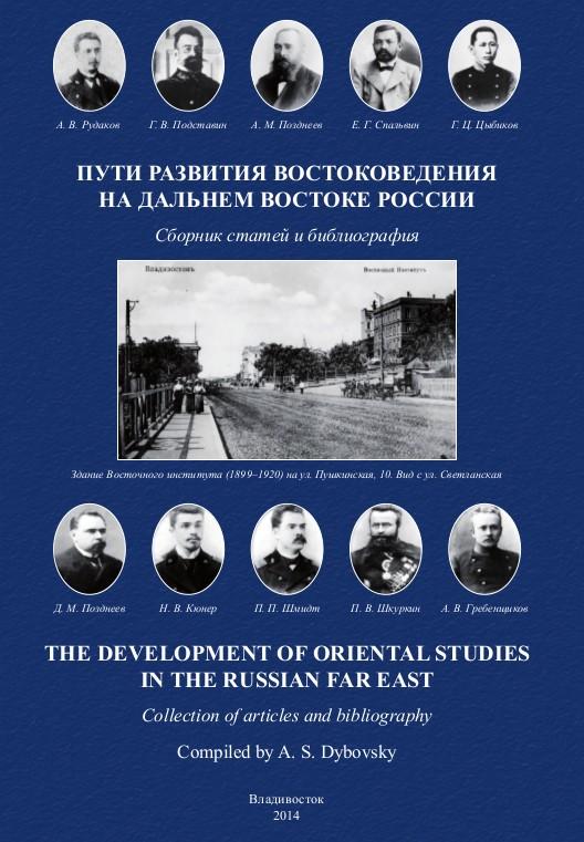 Пути развития востоковедения на Дальнем Востоке России