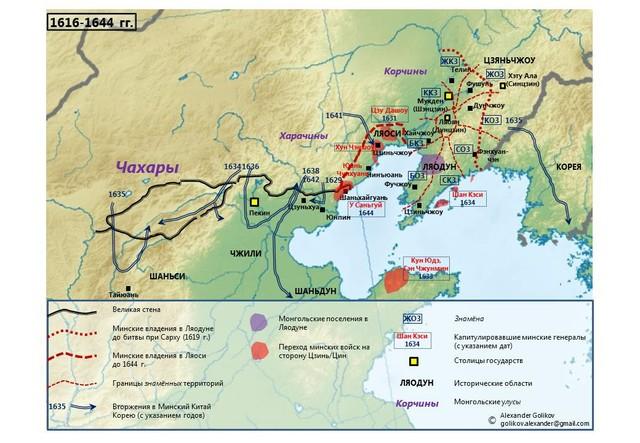 Маньчжурское государство до вторжения в Китай