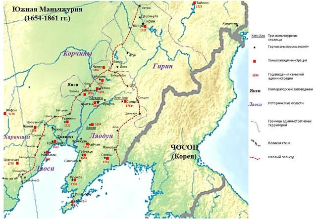 Южная Маньчжурия (1654–1861 гг.)