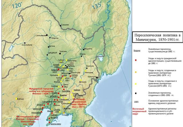 Переселенческая политика в Маньчжурии (1850–1901 гг.)