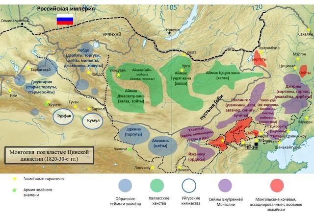 Монголия под властью Цинской династии (1820–30-е гг.)