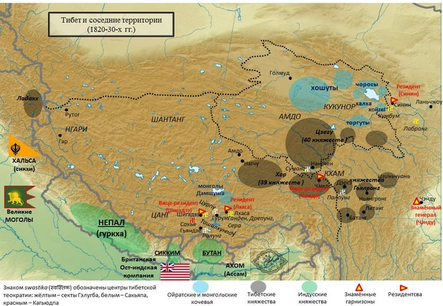 Тибет и соседние территории (1820–1830-е гг.)
